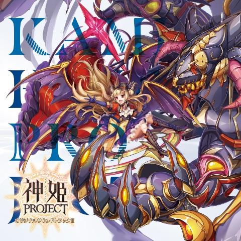 神姫PROJECT オリジナルサウンドトラックⅡ