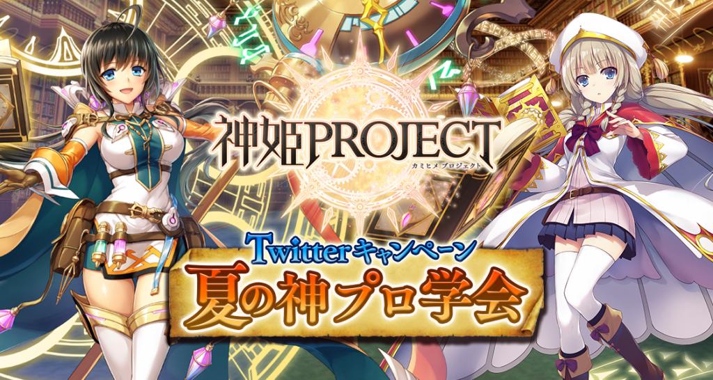 Twitterキャンペーン「夏の神プロ学会」開催!